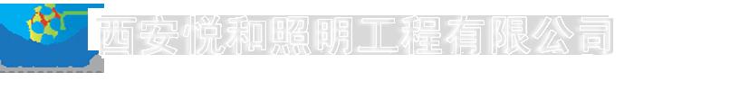 西安悦和城市商业综合体照明工程有限公司_Logo
