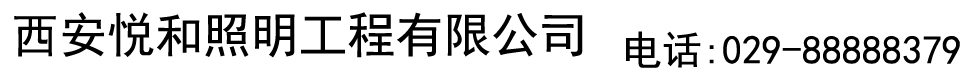 西安悦和照明工程有限公司_Logo