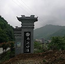 略阳县两河口镇污水处理工程