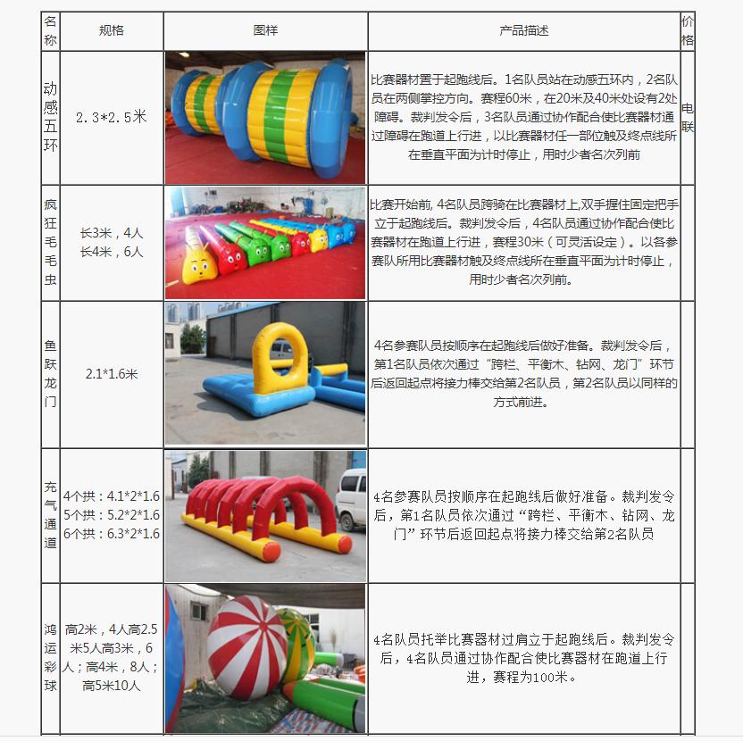 趣味運動會器材道具租賃器材介紹
