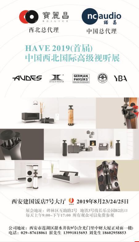 HAVE201首届中国西北国际高级试听展,欢迎广大音响设备爱好者来参加!