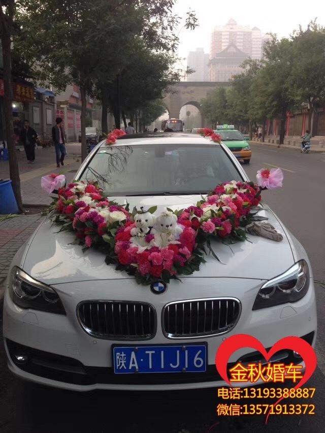 高科绿水东城豪华婚车车队