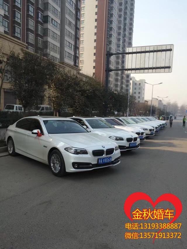 渭南市合阳县结婚租车