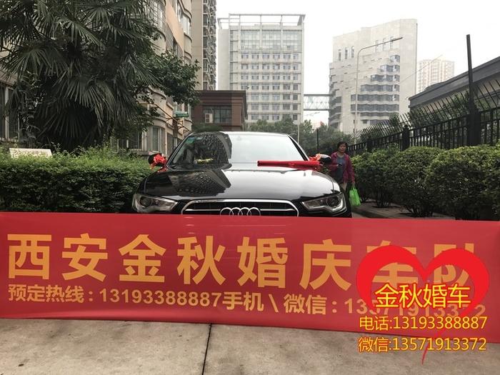 渭南市白水县婚车预定