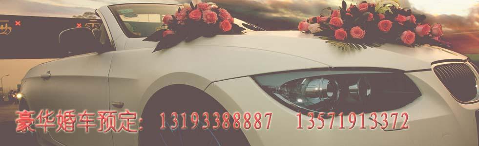 西安租婚车