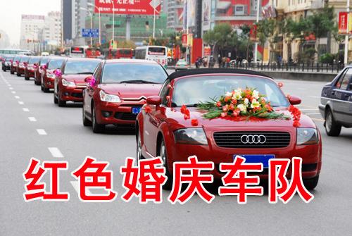 红色婚车车队