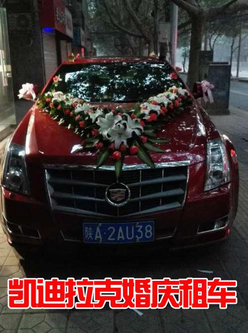 凯迪拉克婚庆租车