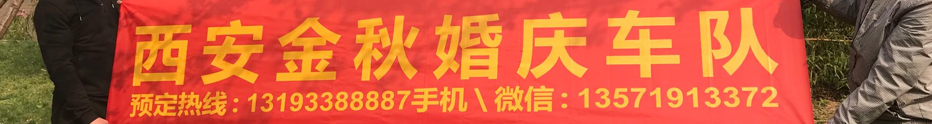 金秋奥迪车队陕西省内首家