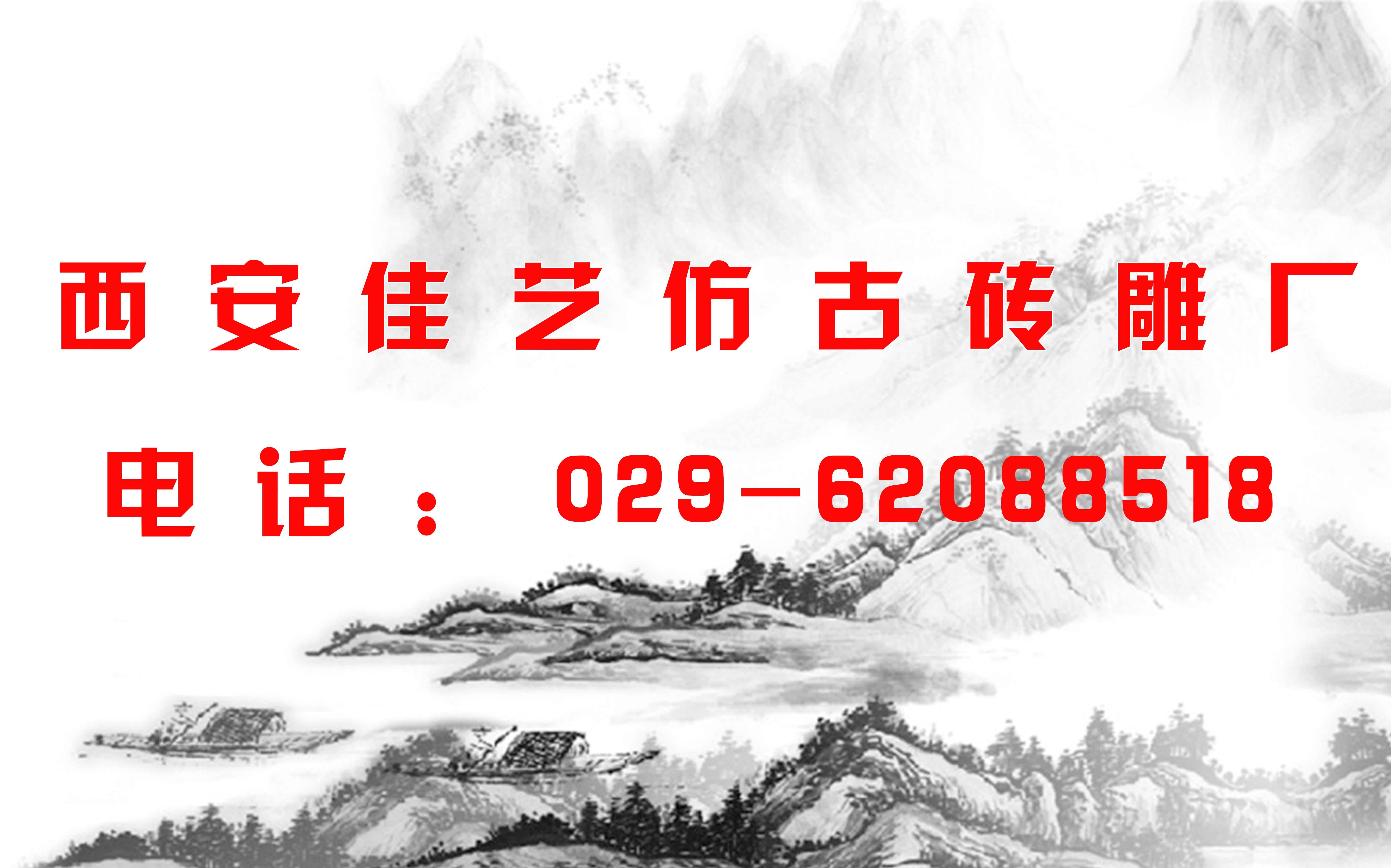 西安砖雕厂家分享我国常见的几种砖雕工艺