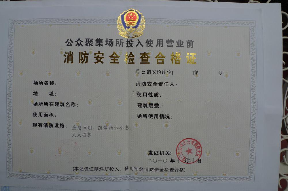 消防许可证