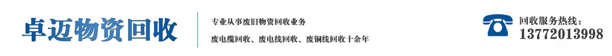 西安卓迈物资回收公司_Logo