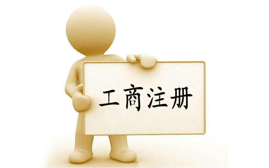 工商注册知识 | 公司快速注册技巧与方法