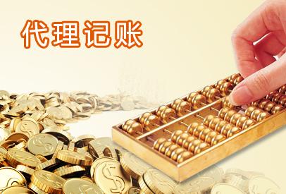 西安个体化代理记账