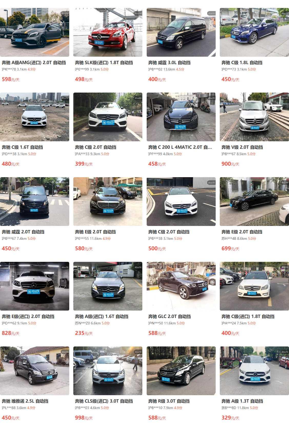 平台奔驰租车价格