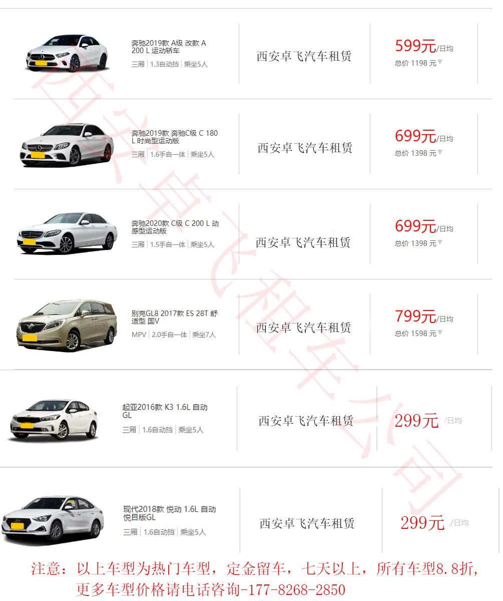 西安租车自驾价格表