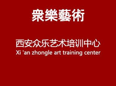 西安众乐艺术培训中心