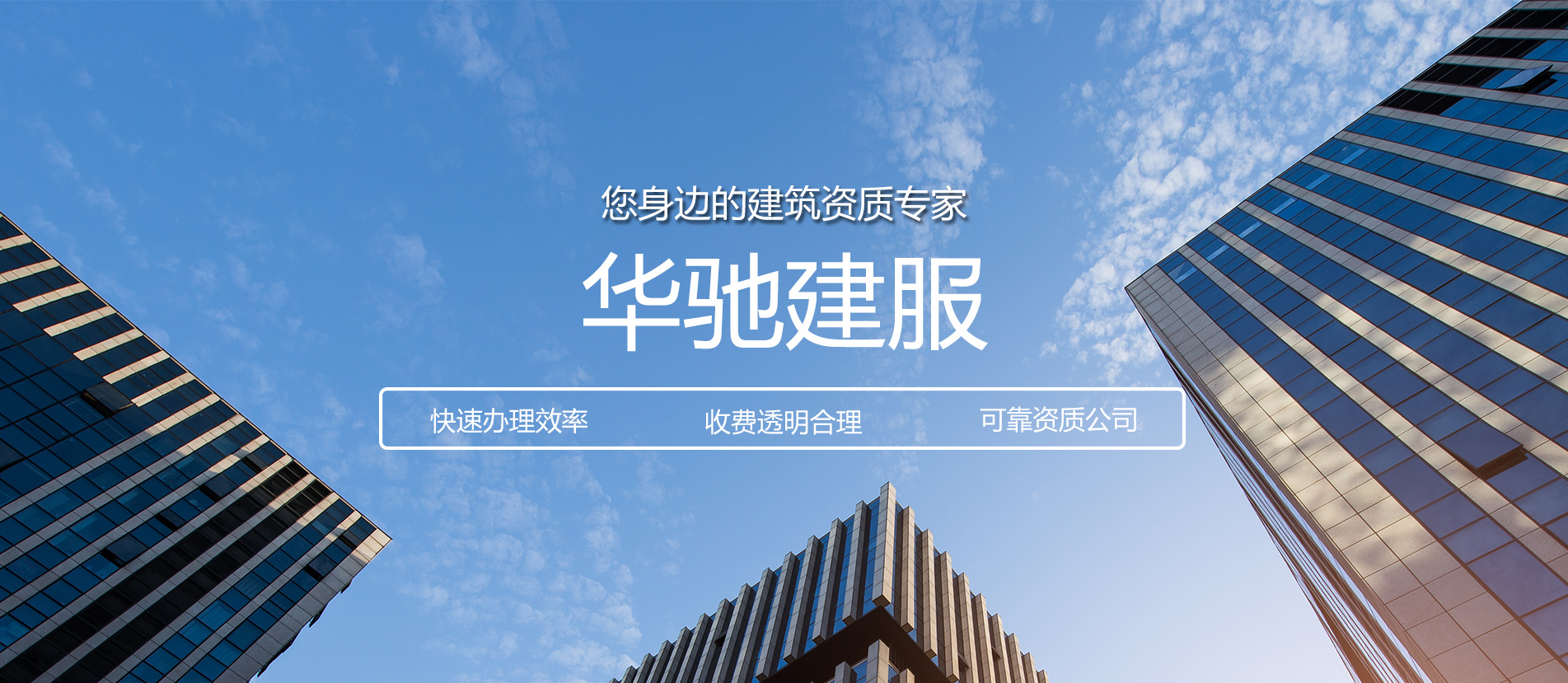 西安建筑资质代办