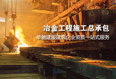 冶金总承包资质办理