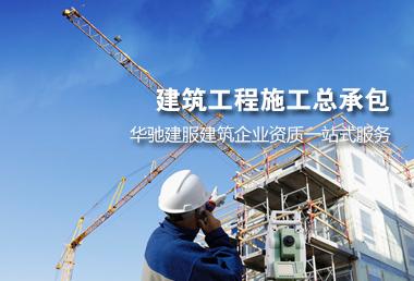 建筑工程总承包资质代办
