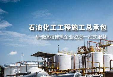 西安石油化工资质代办
