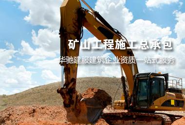 矿山总承包资质代办