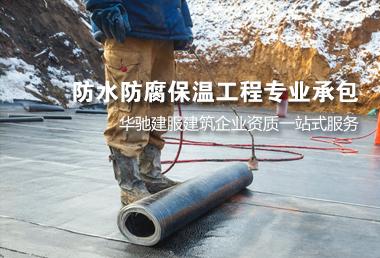 西安防水保温资质代办