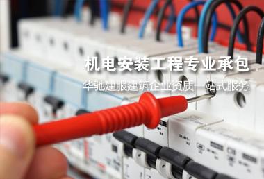西安机电安装资质代办