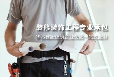陕西承装修试资质办理-北京承装修试资质办理-咸阳施工资质代办