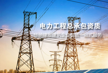 电力工程总承包资质
