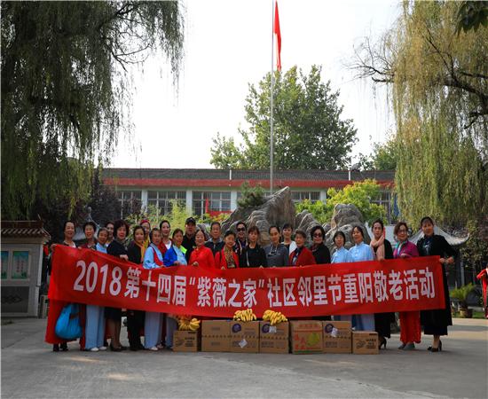 紫薇之家志愿者重阳节敬老院活动