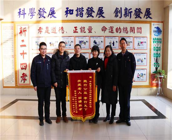 社会团体志愿者为西安养老公寓送来锦旗