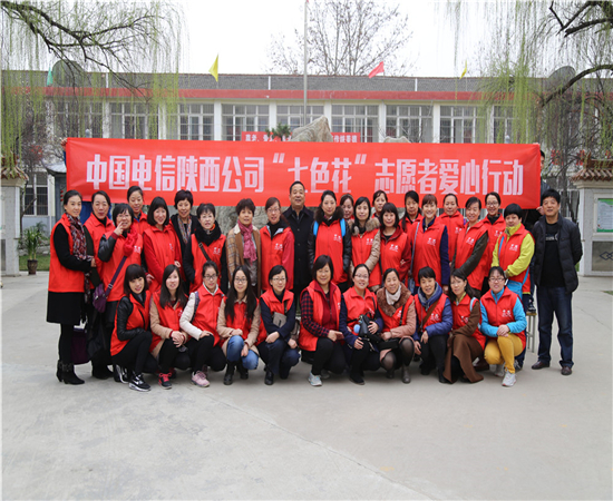 中国电信陕西公司慰问公寓老人