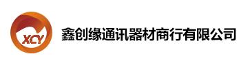 鑫创缘通讯器材商行