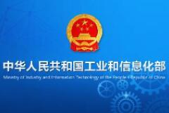 中华人民共和国工业和信息化部令第51号