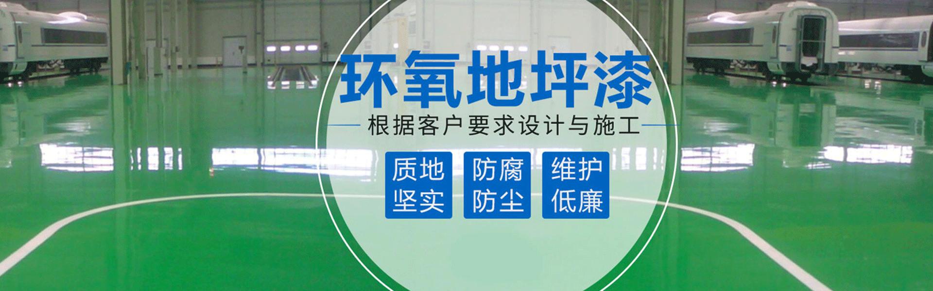 湖南耐磨地坪施工公司