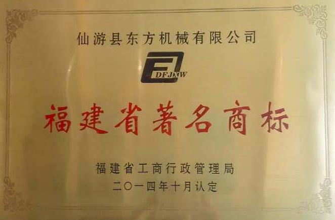 福建省著名商标