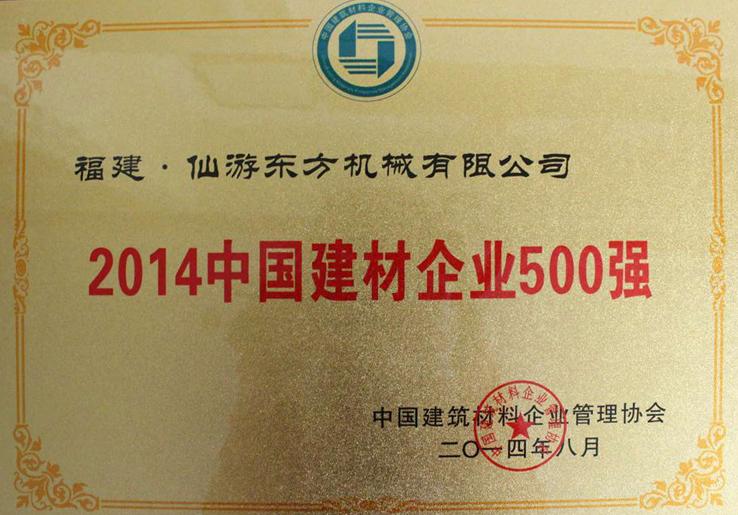 中國建材企業500強