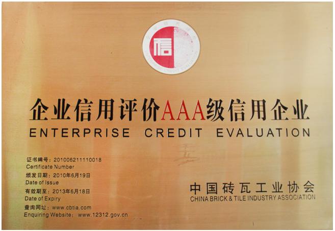 企业信用AAA级企业