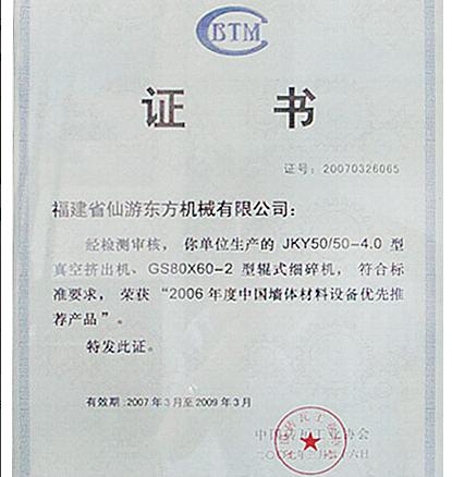中国墙体材料设备优先推荐产品
