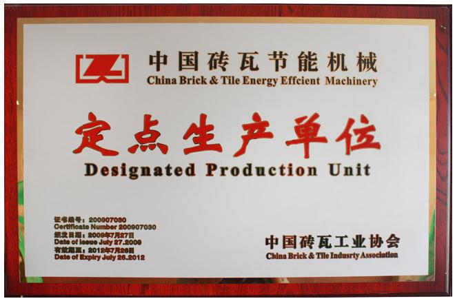 中國磚瓦定點生產單位