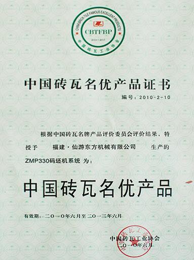 中国砖瓦名优产品