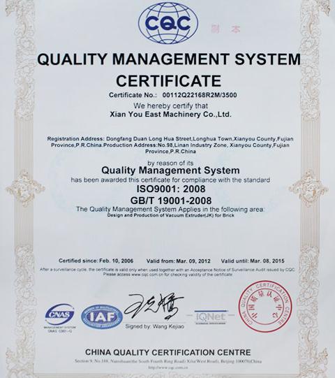 ISO證書(英文版)