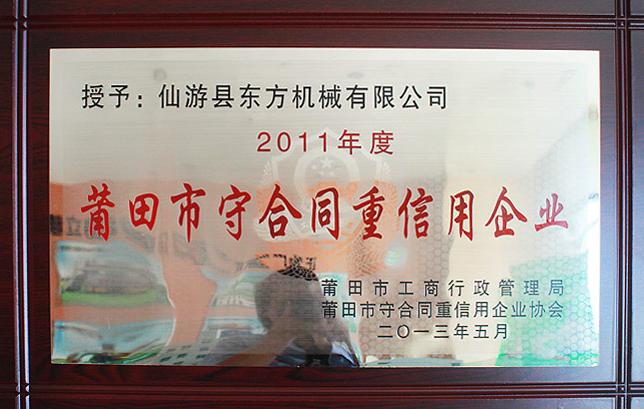 2011莆田市守合同重信用企業