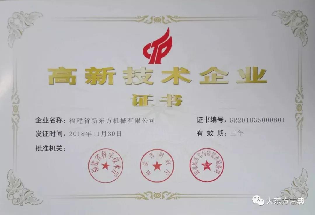 """喜讯!热烈祝贺福建省新东方机械荣获""""国家高新技术企业""""称号"""