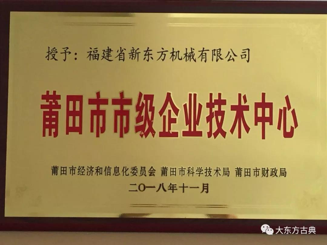 热烈庆祝福建省新东方机械有限公司再获殊荣