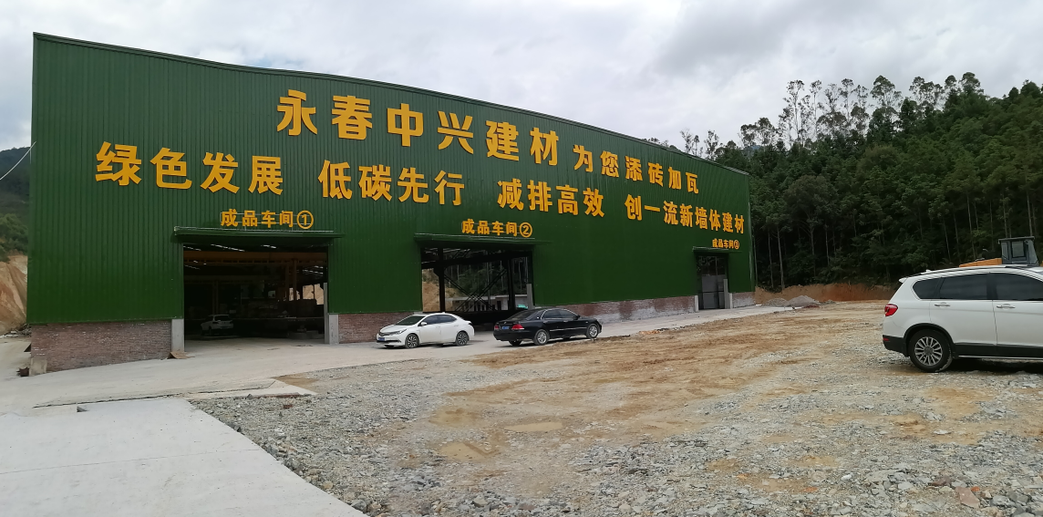 永春中興年產1.5億新型建材有限公司