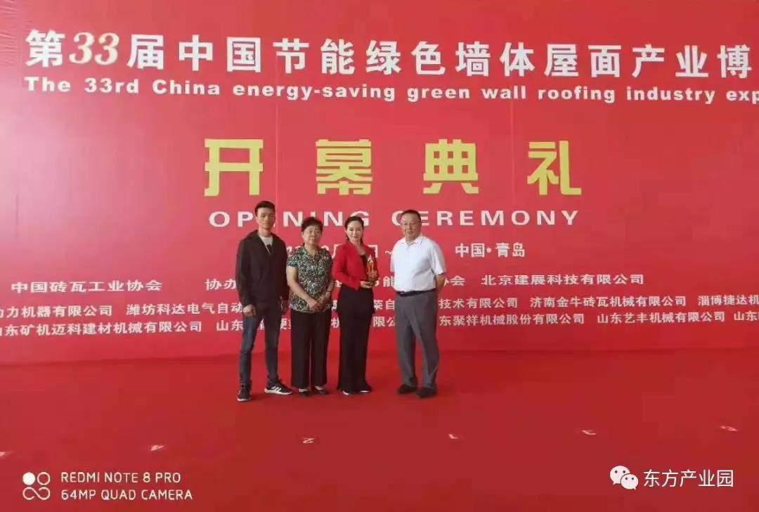 东方机械参加第33届中国节能绿色墙体屋面产业博览会