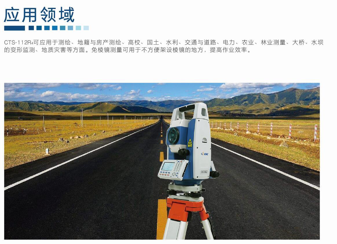 贵州全站仪销售