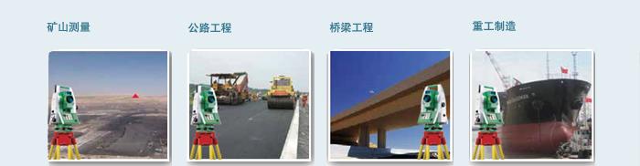 贵州徕卡全站仪公司