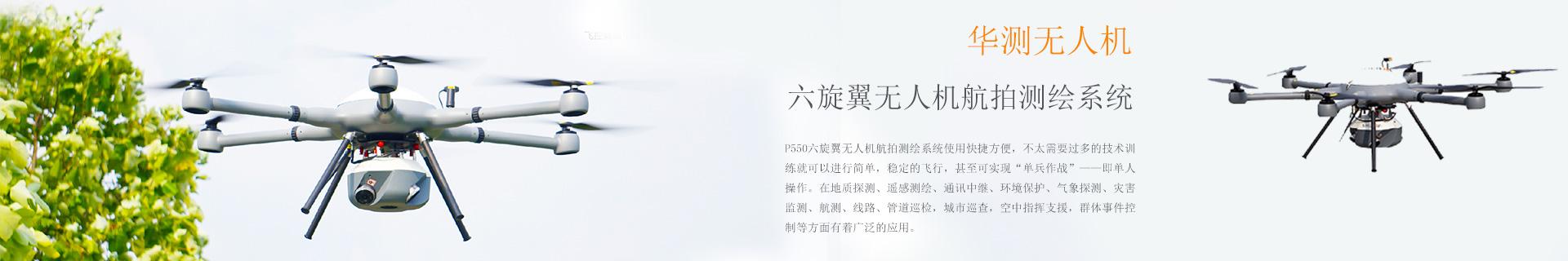 貴陽華測RTK